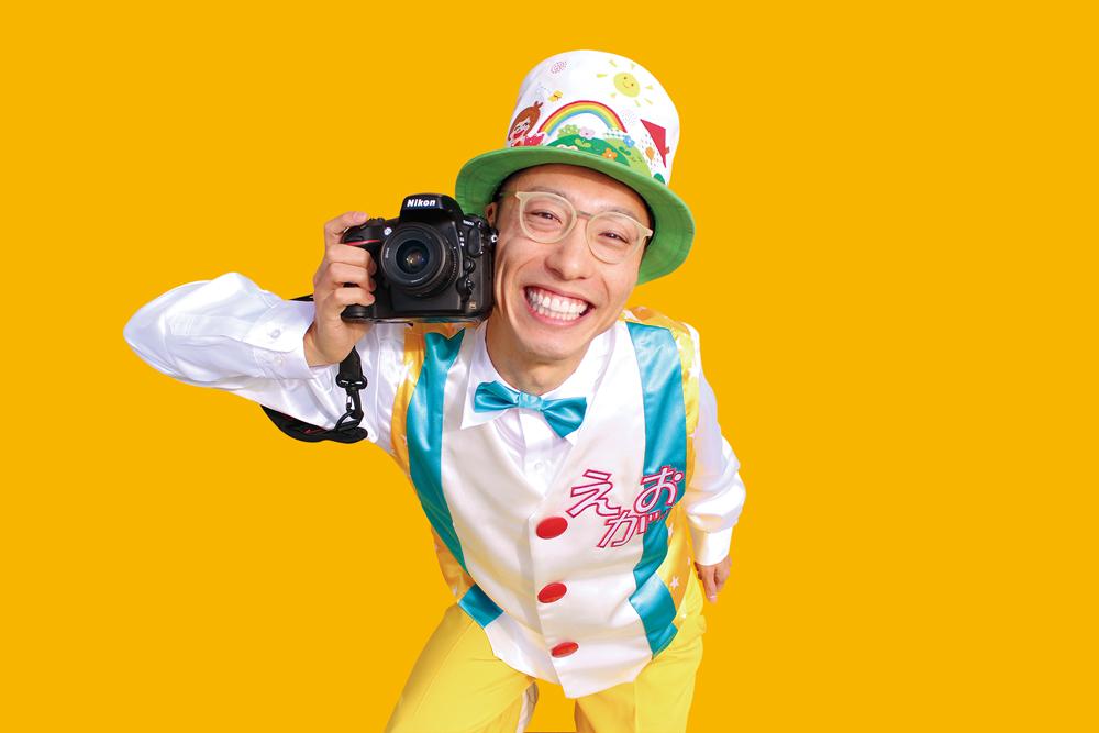 笑顔写真家えがお先生