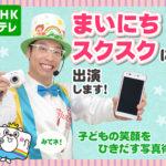 NHK Eテレ「まいにちスクスク」の放送『子どもの笑顔を引き出す写真術』がダイジェスト版に!