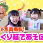 【動画公開】びっくり箱であそぼう!笑顔写真を撮ろう!