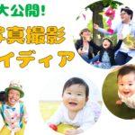 赤ちゃん・子供の笑顔の写真、撮影アイディア30選~誕生日・七五三・入園式・年賀状にも!笑顔写真家えがお先生がレクチャーします。