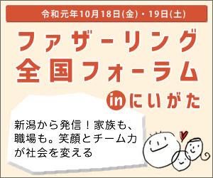 ファザ―リングジャパン全国フォーラム