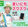 【3/11から4日間】NHK Eテレ「まいにちスクスク」にてゴールデンタイムで再放送