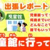 修徳児童館(京都市)の紹介動画を公開しました。