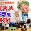 【動画公開】カメラ選びに迷ったらこれ!おすすめのミラーレスカメラ・一眼レフカメラを紹介します。