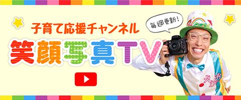 子育て応援チャンネル 笑顔写真TV