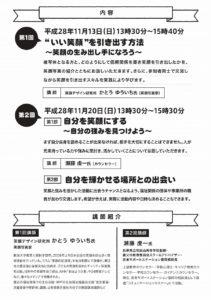 kyotangochirashi2