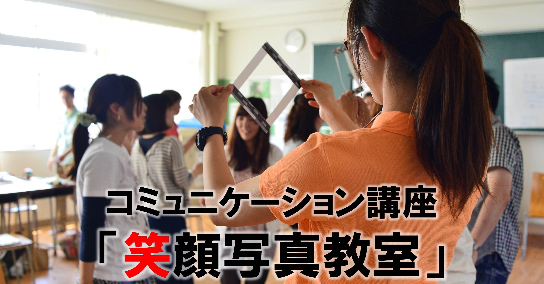 講座「笑顔写真教室(研修会120分版)」
