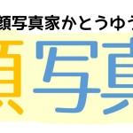 シルバーウィーク特別企画「笑顔写真教室」開催!