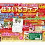 【事前申込受付中】新潟市の展示場にて撮影会イベントを実施します!