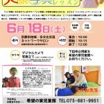 【参加申込受付中】京都市の児童館で「笑顔写真レッスン」を開催します!